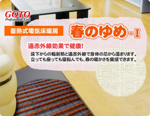 蓄熱式電気床暖房 春のゆめ-Ⅰ