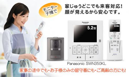 テレビドアフォン・インターフォン
