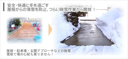 融雪システム