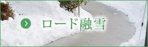 ロード融雪