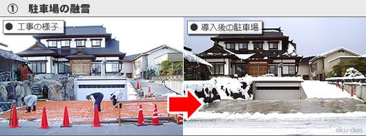西川町K様邸  (屋根の融雪)