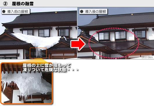 西川町K様邸  (駐車場の融雪)
