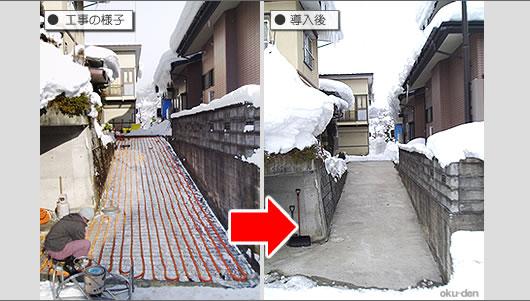大江町 I様邸  (アプローチの融雪・住宅密集地のケース)