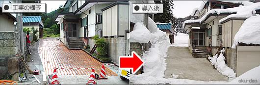 大江町 S様邸  (ロード融雪、豪雪地区のケース)