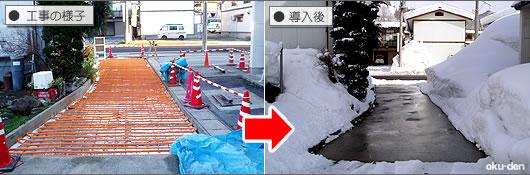 西川町 O様邸  (ロード融雪)