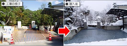 天童市 N様邸  (ロード融雪)