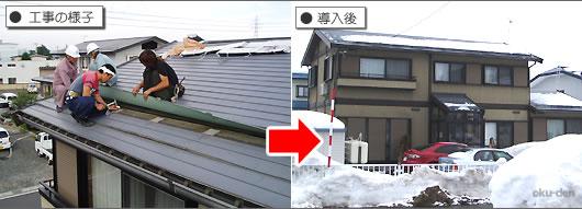 米沢市 T様邸  (屋根融雪)