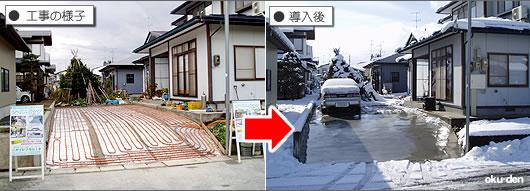大江町 S様邸  (駐車場融雪)