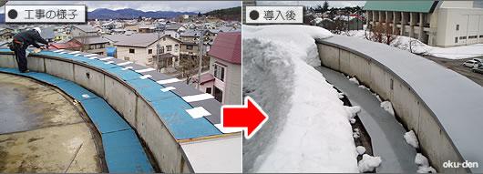 尾花沢市民図書館 (入口の上パラペット部分の融雪)