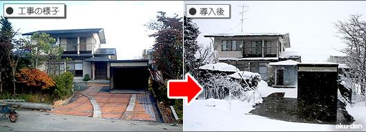 寒河江市 K様邸 (駐車場の融雪)