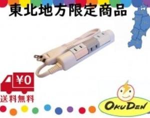 オーム電機 OHM電機 回転タップ 3個口 2m HS-T1232W