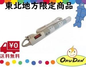 オーム電機 ブレーカスイッチ付き 回転タップ 6個口2m HS-T1233W OHM 延長コード