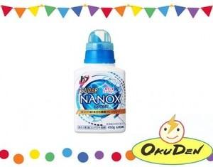 トップ スーパー ナノックス NANOX 本体 450g 衣料用洗剤