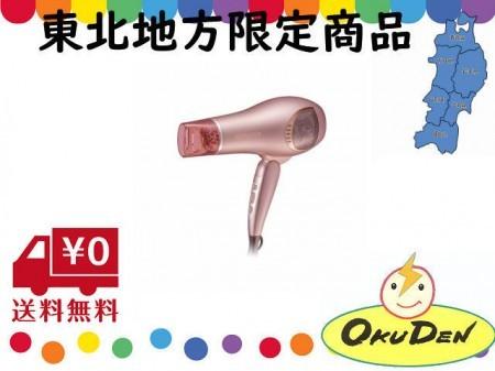 小泉成器 KHDW740N ダブルファンドライヤー コイズミ ゴールド