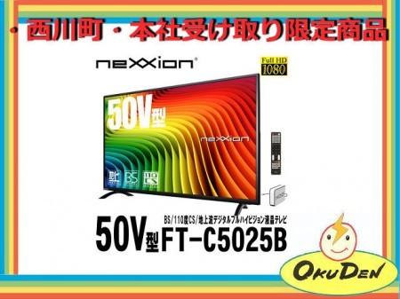 nexxion 50V型 地上波デジタルフルハイビジョン液晶テレビ FT-C5025B